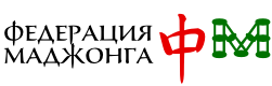Mahjong Federation – organization accredited by EMA in Russia